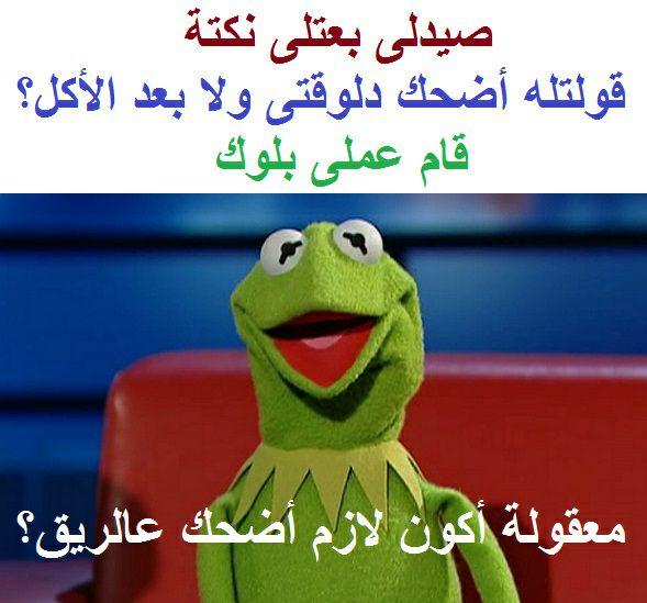 صورة اجمل الصور المضحكة على الفيس بوك , لكل عشاق نشر الفكاهه علي الفيسبوك