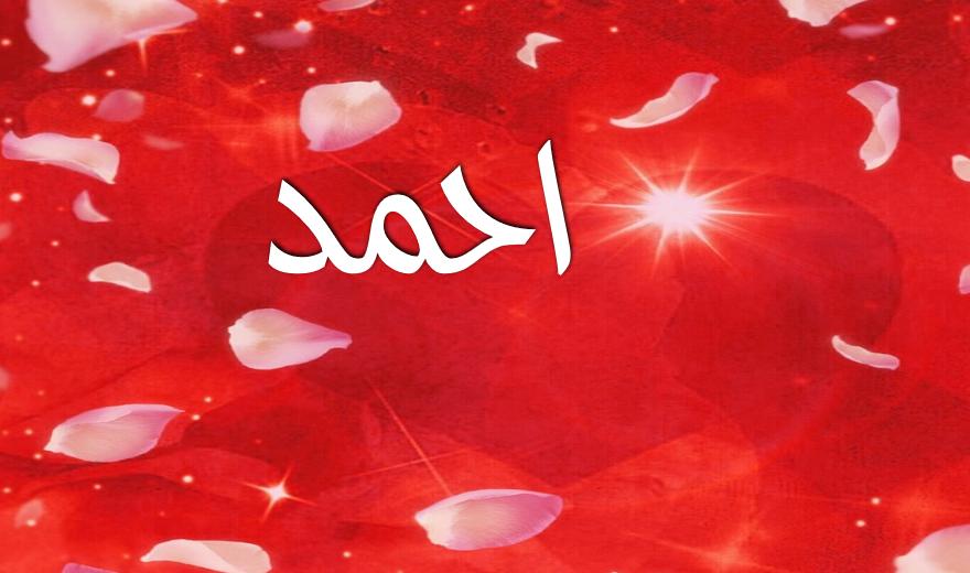 صور صور في اسم احمد , اجمل معلومات وصور عن اسم احمد لم تشاهدوها من قبل