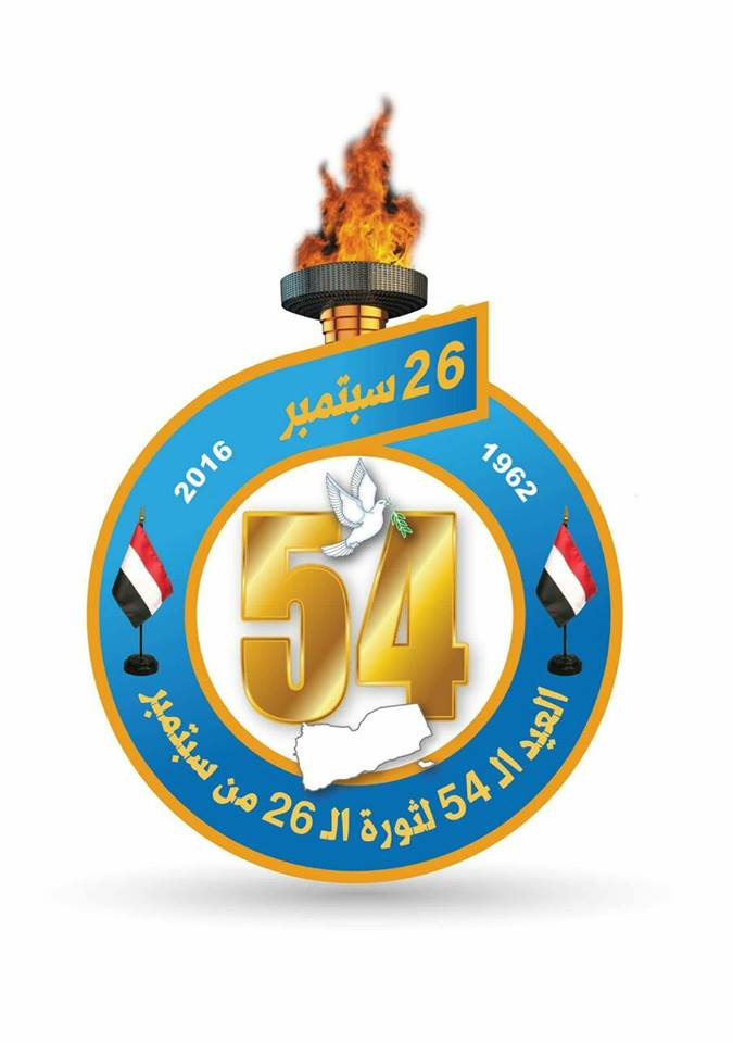 بالصور تعبير عن ثورة 26 سبتمبر اليمنية , افضل كتابه عن ثوره 26 سبتمبر اليمنيه 375 2