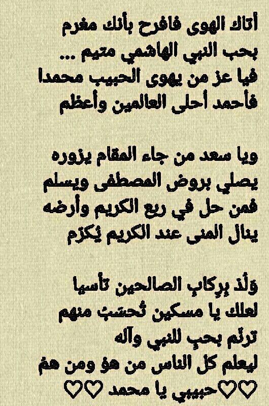 بالصور اناشيد نبوية مكتوبة , اشعار في حب النبي محمد 386 3