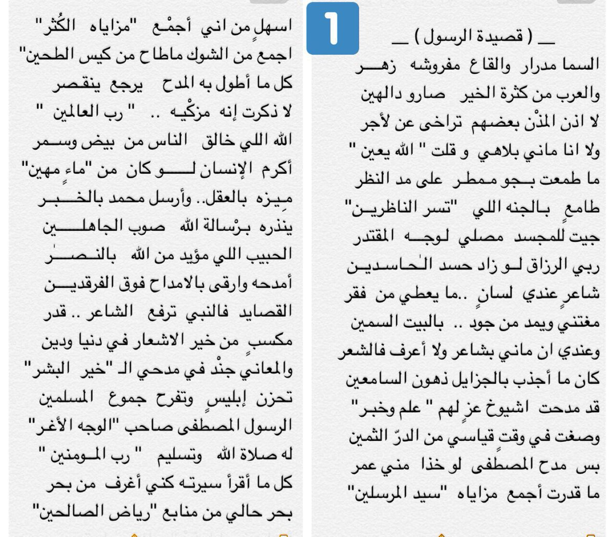 بالصور اناشيد نبوية مكتوبة , اشعار في حب النبي محمد 386 7