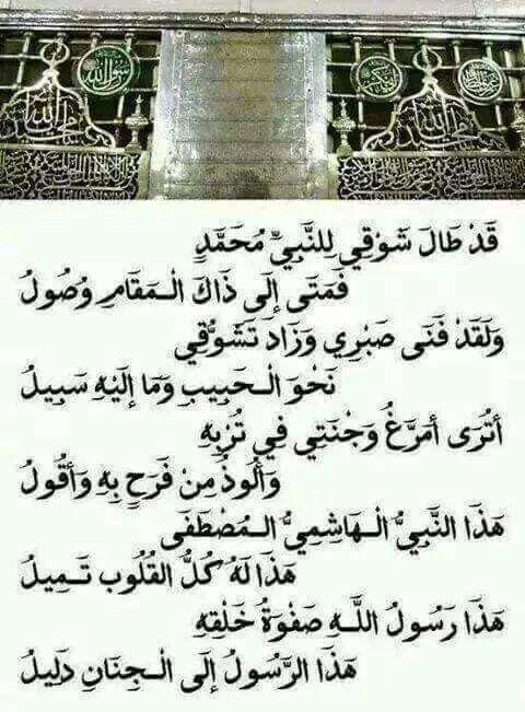 بالصور اناشيد نبوية مكتوبة , اشعار في حب النبي محمد 386 9