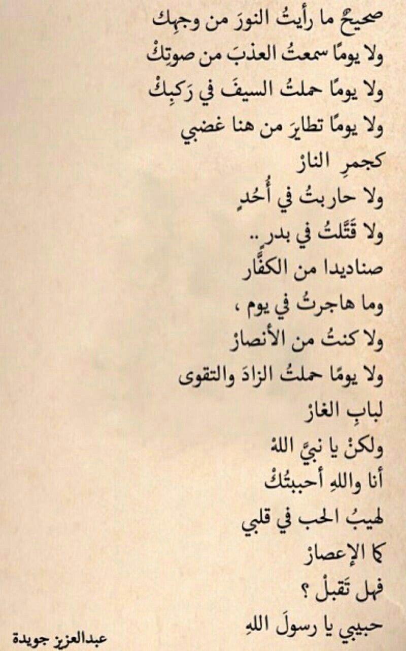 صورة اناشيد نبوية مكتوبة , اشعار في حب النبي محمد