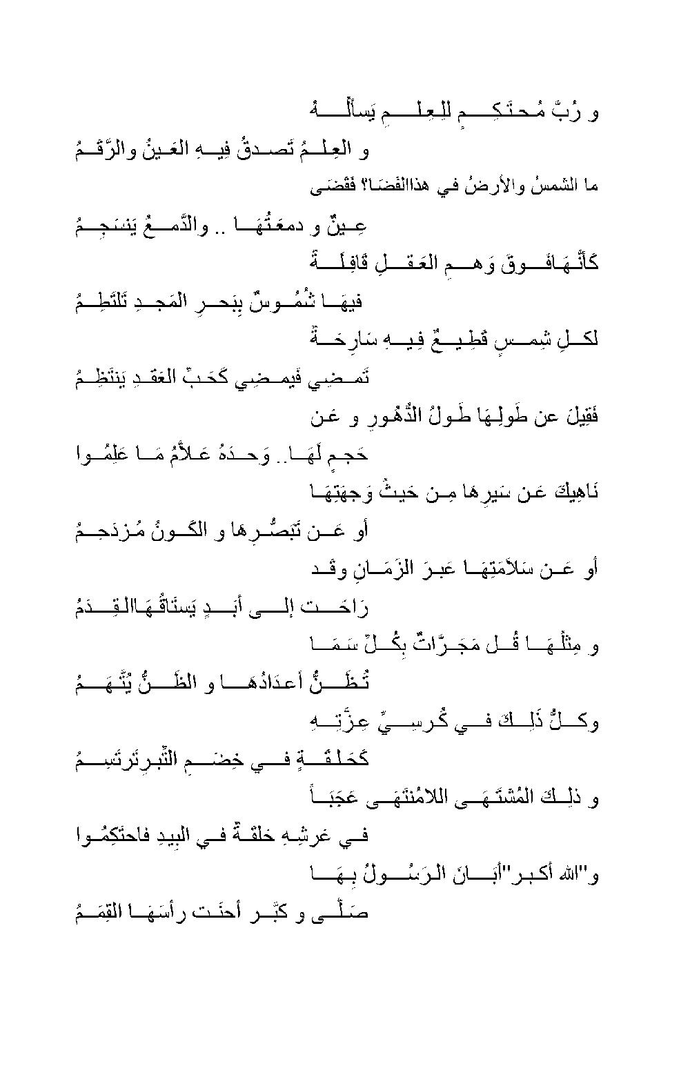 بالصور اناشيد نبوية مكتوبة , اشعار في حب النبي محمد 386