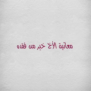 صورة قصيده عن الاخ مدح , الاخ اغلي شئ لنا في الحياه