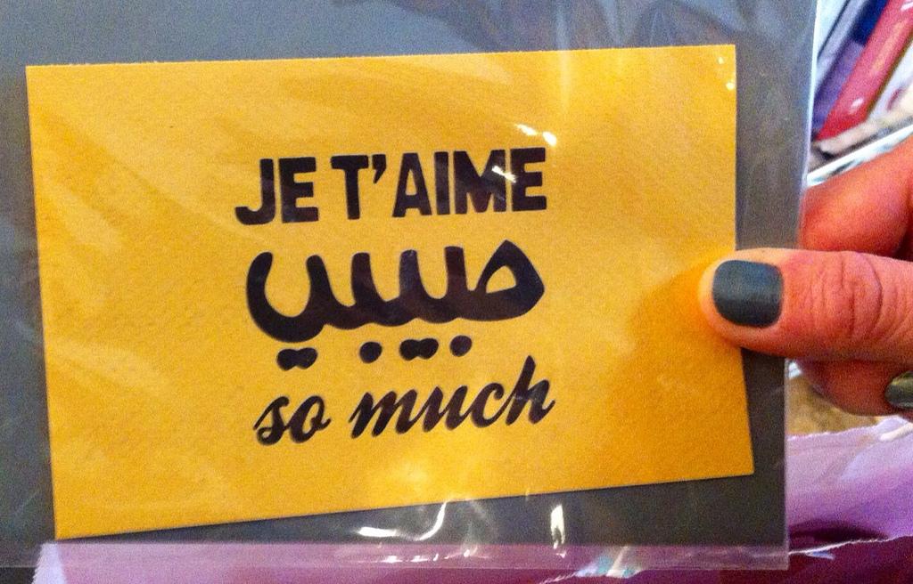 صورة كلمة حبيبي بالفرنسي , ترجمه كلمه حبيبي باللغه الفرنسيه