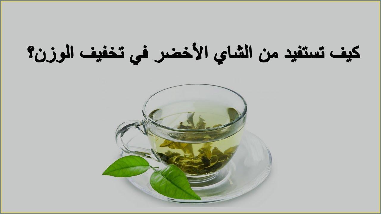 صور فوائد الشاي الاخضر للرجيم , الشاي الاخضر هيخسسك في خلال اسبوع واحد