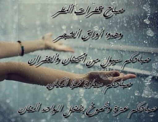 صورة صباح المطر الجميل , ما روعه كلمات اليوم اللي بيه مطر