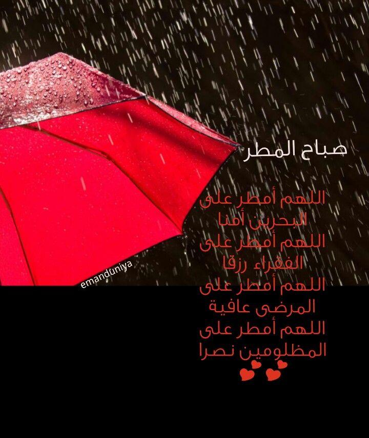 صورة صباح المطر الجميل , ما روعه كلمات اليوم اللي بيه مطر 469 3