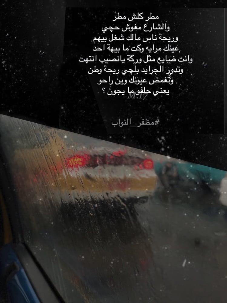 صورة صباح المطر الجميل , ما روعه كلمات اليوم اللي بيه مطر 469 4