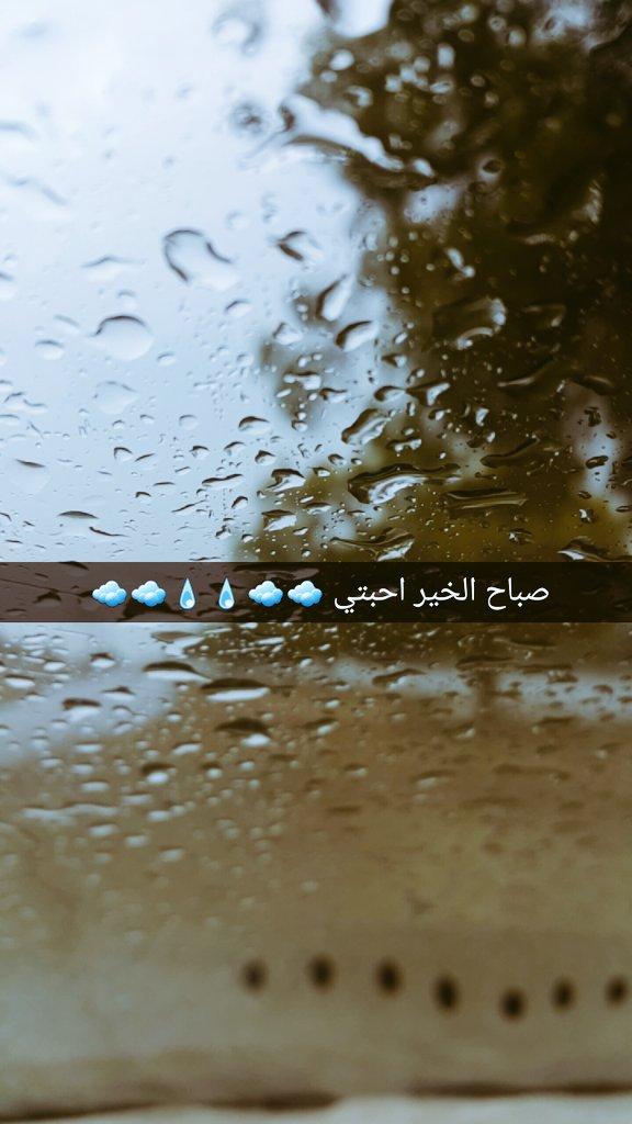 صورة صباح المطر الجميل , ما روعه كلمات اليوم اللي بيه مطر 469 5