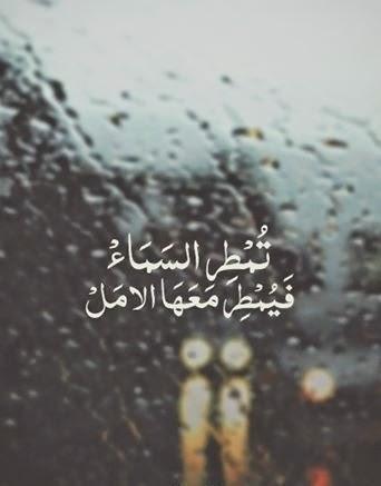 صورة صباح المطر الجميل , ما روعه كلمات اليوم اللي بيه مطر 469 6