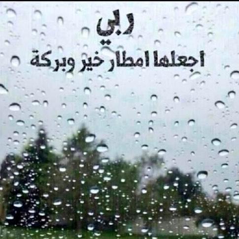 صورة صباح المطر الجميل , ما روعه كلمات اليوم اللي بيه مطر 469 8