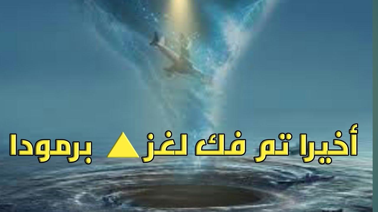 قصة مثلث برمودا الحقيقية ماهي اسطوره مثلث برمودا رهيبه