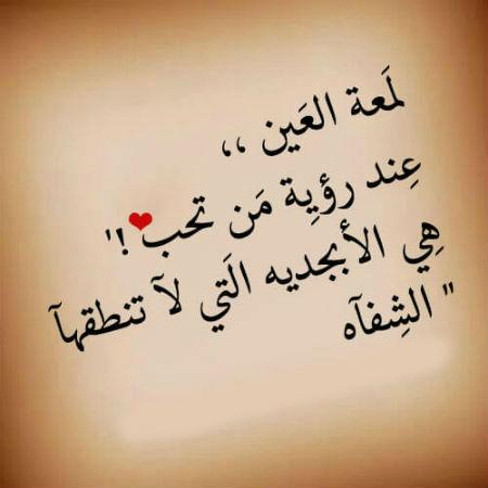 صورة اجمل ابيات الشعر عن الحب , لكل عشاق الشعر اجمل شعر رومانسي علي الاطلاق 472 1