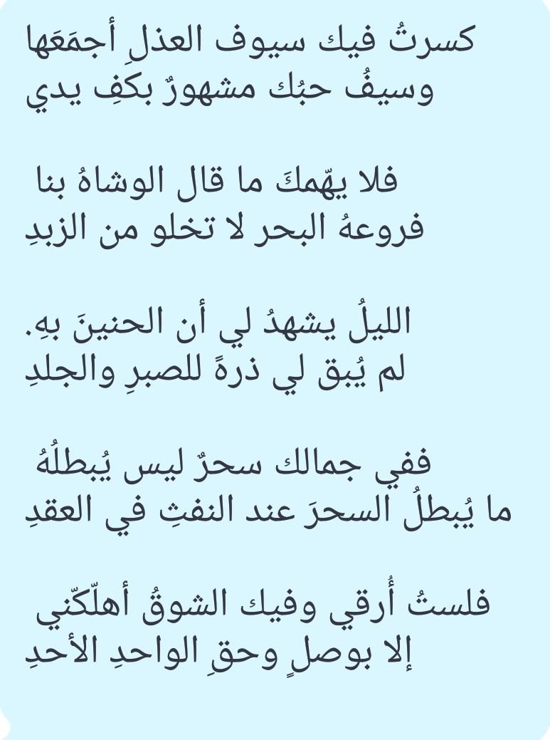 بيت شعر عراقي عن الحب Shaer Blog