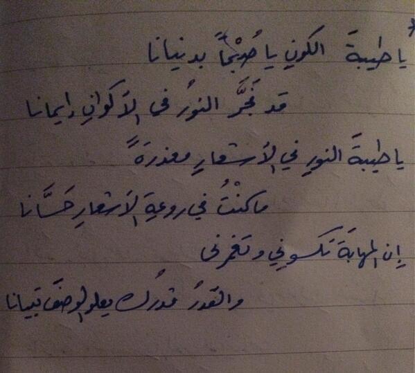 صورة اجمل ابيات الشعر عن الحب , لكل عشاق الشعر اجمل شعر رومانسي علي الاطلاق 472 7