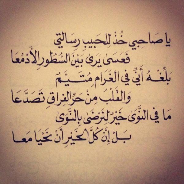 صورة اجمل ابيات الشعر عن الحب , لكل عشاق الشعر اجمل شعر رومانسي علي الاطلاق