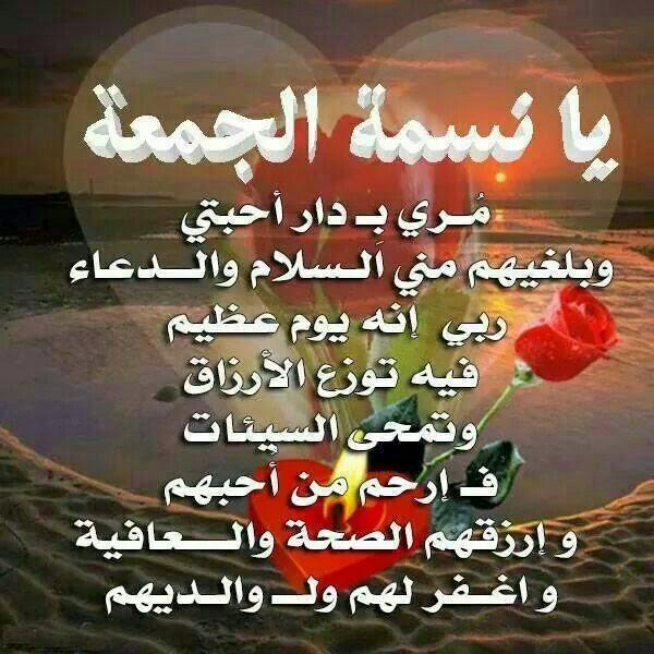 صور صور وكلمات ليوم الجمعة , اجمل عبارات ووصف ليوم الجمعه
