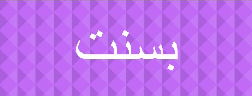 Image result for معني اسم بسنت , وما هي صفات حامل اسم بسنت
