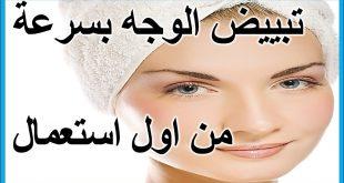 صور وصفه سريعه لتبيض الوجه , اعرفي ازاي ترجعي بشرتك للونها الطبيعي