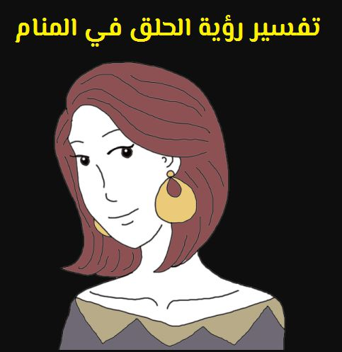 صورة تفسير حلم الاقراط , رؤي الطرد في المنام بالوانه المختلفه
