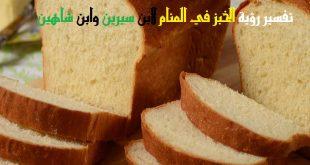 بالصور تفسير رؤيا اكل الخبز في المنام , مامعني رؤيه اكل الخبز في الحلم 531 1.png 310x165