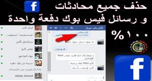 صور كيفية حذف الرسائل من الفيس بوك , خصائص جديده للفيس بوك