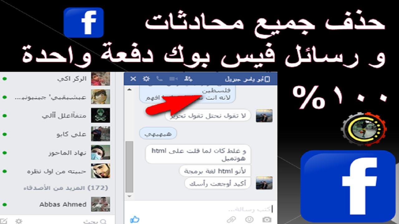 كيفية حذف الرسائل من الفيس بوك خصائص جديده للفيس بوك رهيبه