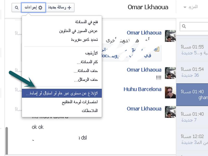 صورة كيفية حذف الرسائل من الفيس بوك , خصائص جديده للفيس بوك