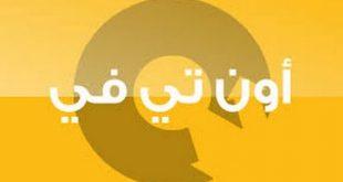بالصور ontv live تردد , قناه اون تي في علي النايل سات 5509 3 310x165
