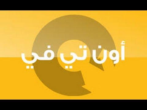 صورة ontv live تردد , قناه اون تي في علي النايل سات