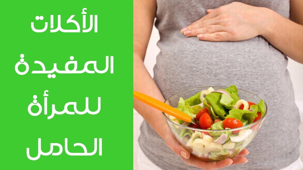 صور ماهي الاطعمة المفيدة للحامل , تعرفي علي الاطعمه المفيده التي ستنفعك اثناء حملك