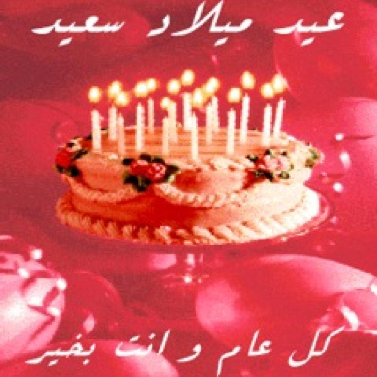 بالصور صور تهاني اعياد ميلاد , اجمل خلفيات للمباركة في عيد ميلاد