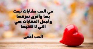 كلام رومانسى من القلب للحبيب , اجمل العبارات بين الحبيبن