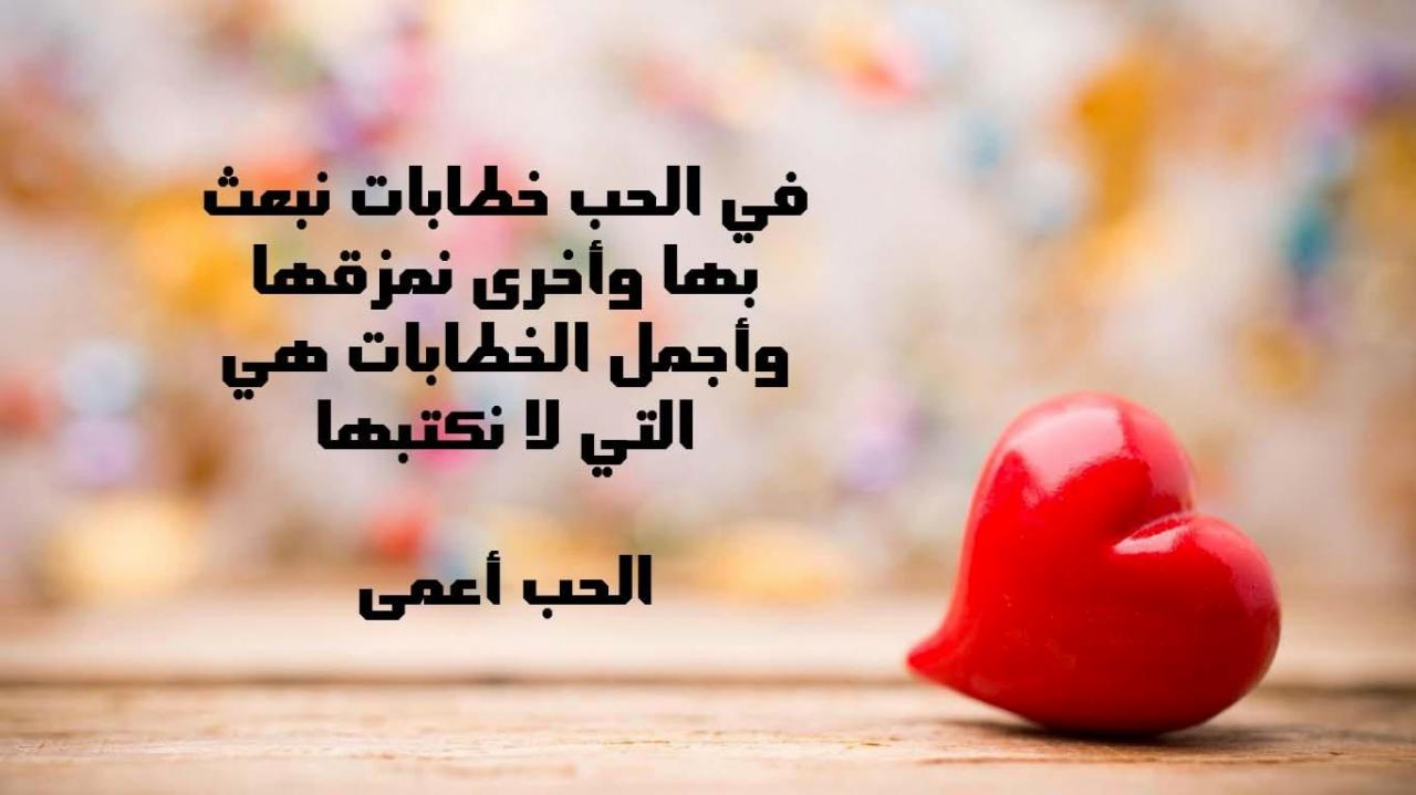 صور كلام رومانسى من القلب للحبيب , اجمل العبارات بين الحبيبن