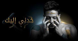 بالصور كلمات خدني ليك , اغنية الفنان حماقي خدني اليك 6347 3 310x165