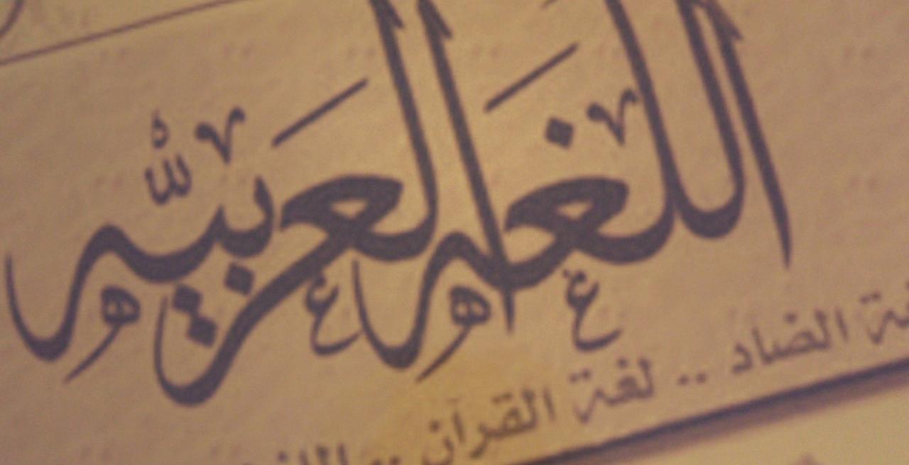 صورة اجمل ما قيل في اللغة العربية , كلام جميل عن اللغة العربية