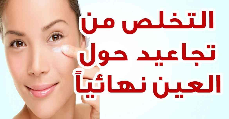 صورة علاج تجاعيد تحت العين , طرق التخلص من التجاعيد في الوجه