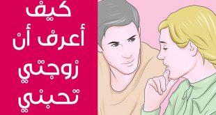 كيف تعرف زوجتك تحبك , التعرف علي حب الزوجه للزوج