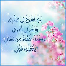 صورة صور فيس بوك دينيه , من اجمل الصور الدينيه 768 4