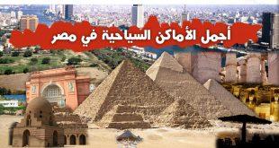 صور صور السياحه في مصر , بالصور الاماكن السياحية في ام الدنيا