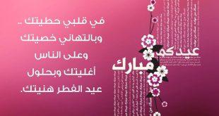 صور رسائل تهنئة العيد , عبارات ومسجات لتهنئة الاصدقاء بالعيد المبارك