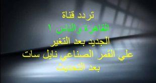 صور تردد قناة القاهرة والناس 1 , التردد الجديد لقناة القاهرة والناس 1