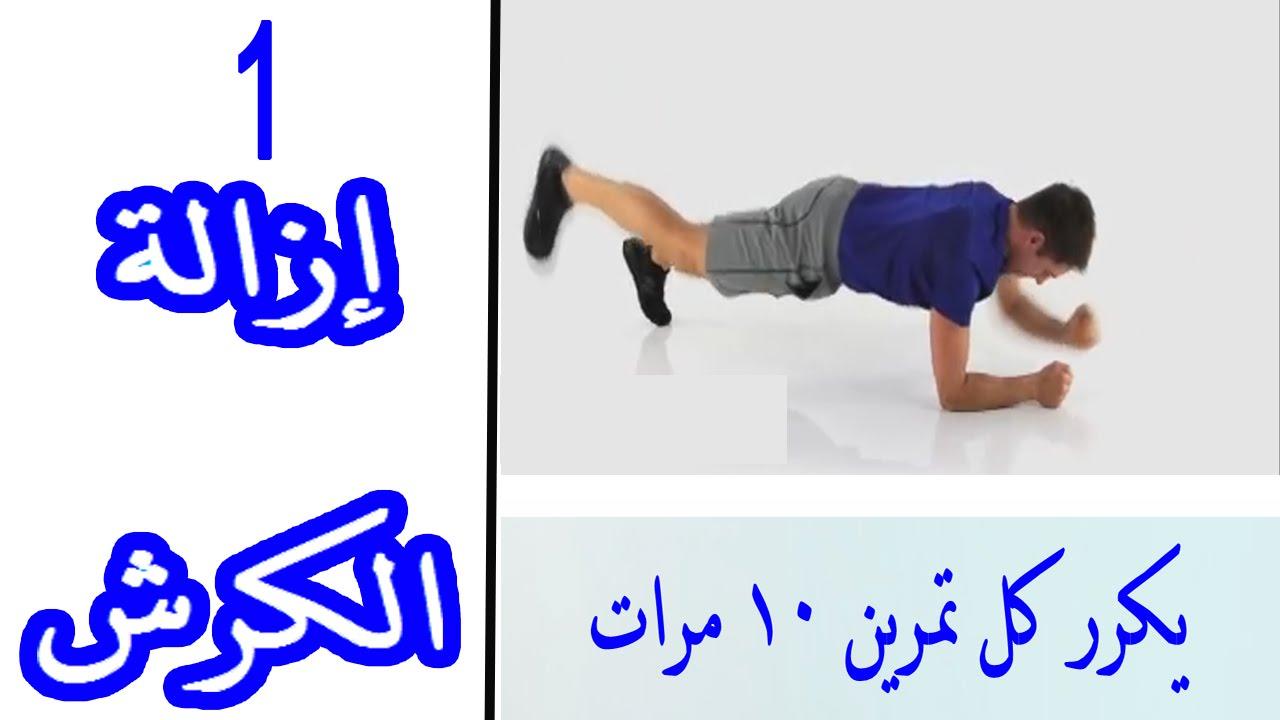 صورة طرق رياضية لازالة الكرش , خطوات بسيطة تخلصك من دهون البطن