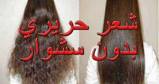 صورة تنعيم الشعر بدون استشوار , طرق طبيعية لتنعيم الشعر كالحرير