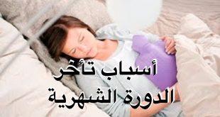 صورة ماهي اسباب تاخر الدورة الشهرية بدون حمل , طرق علاج اضطرابات العادة الشهرية