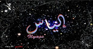 صور اغرب الاسماء العربية , اجدد واغرب الاسماء لمولودك الجديد