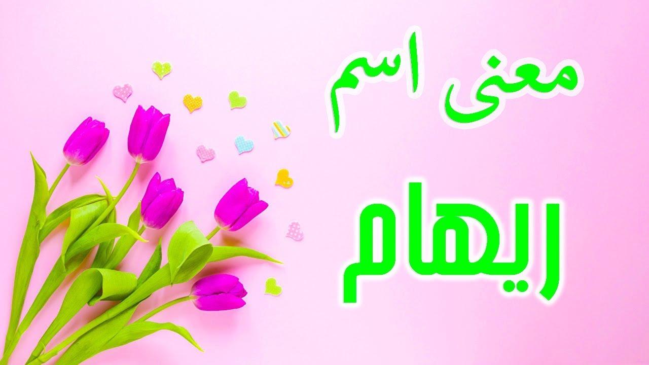 صور مامعنى اسم ريهام , صفات حامل اسم ريهام وحكم التسمية
