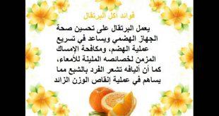 صور فوائد اكل البرتقال للبشرة , لصحه افضل